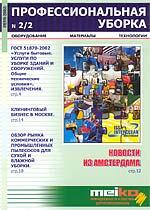 N 2/2 ЛЕТО 2002