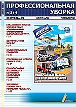 N 1/4 ЗИМА 2003