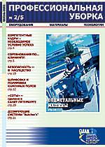 N 2/5 ВЕСНА 2003